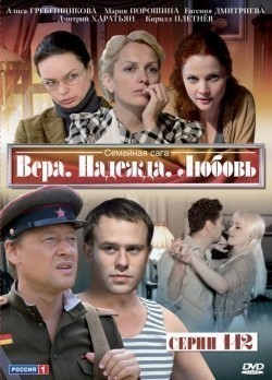 Vera. Nadejda. Lyubov (serial) - movie with Alisa Grebenshchykova.