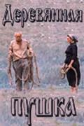Derevyannaya pushka is the best movie in Gennadi Chulkov filmography.
