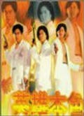 Sun ying hong boon sik - movie with Ching Wan Lau.
