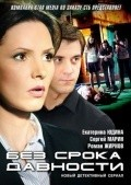 Bez sroka davnosti is the best movie in Dmitriy Endaltsev filmography.
