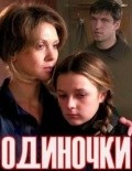 Odinochki - movie with Dmitriy Surjikov.