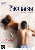Rasskazyi is the best movie in Andrei Merzlikin filmography.