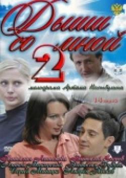 Dyishi so mnoy 2 (serial)