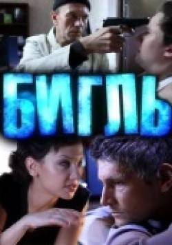 Bigl (serial) is the best movie in Serafima Nizovskaya filmography.