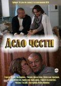 Delo chesti is the best movie in Kristina Brodskaya filmography.