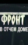 Front v otchem dome is the best movie in Juris Plavins filmography.