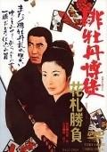 Hibotan bakuto: hanafuda shobu is the best movie in Tomisaburo Wakayama filmography.