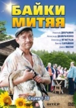 Bayki Mityaya (serial) is the best movie in Viktor Andriyenko filmography.
