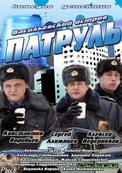 Patrul. Vasilevskiy ostrov is the best movie in Maksim Studenovskiy filmography.