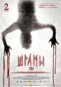 Paranormal Xperience 3D is the best movie in Manuel de Blas filmography.