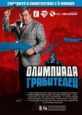 Olimpiada grabiteley - movie with Yuri Stoyanov.