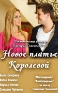 Novoe plate Korolevoy is the best movie in Lyubava Greshnova filmography.