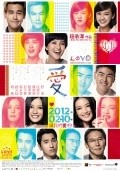 Love is the best movie in Amber Kuo filmography.