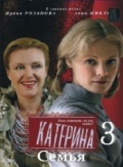 Katerina 3: Semya (serial) film from Renata Gritskova filmography.