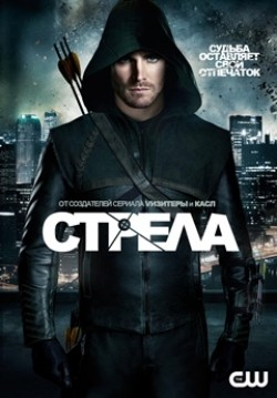 Arrow film from Guy Norman Bee filmography.