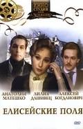Eliseyskie polya is the best movie in Anatoli Mateshko filmography.