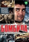 Bombila - movie with Sergei Nikonenko.
