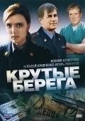 Krutyie berega is the best movie in Daniil Belykh filmography.