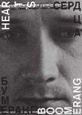 Serdtsa bumerang is the best movie in Natalya Batrak filmography.