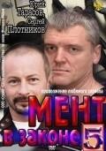 Ment v zakone 5 is the best movie in Yuri Tarasov filmography.