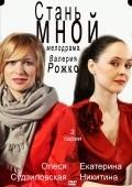 Stan mnoy is the best movie in Dmitri Lalenkov filmography.