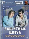 Barwy ochronne is the best movie in Zbigniew Zapasiewicz filmography.