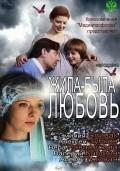 Jila-byila lyubov is the best movie in Emiliya Spivak filmography.