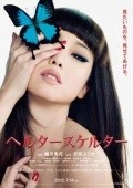 Heruta sukeruta - movie with Sho Aikawa.