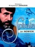 Spirala is the best movie in Mayya Komorovska filmography.