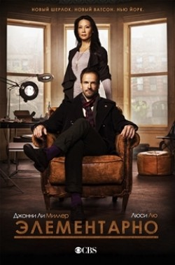 Elementary is the best movie in Ato Essandoh filmography.