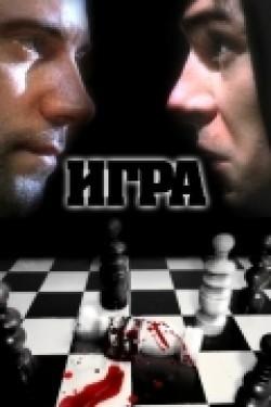 Igra (serial) is the best movie in Mariya Gorban filmography.