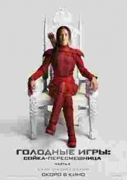 The Hunger Games: Mockingjay - Part 2 film from Francis Lawrence filmography.