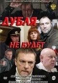 Dublya ne budet film from Petr Amelin filmography.