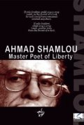 Ahmad Shamlou: Master Poet of Liberty is the best movie in Abbas Kiarostami filmography.