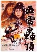 Film Wu lei hong ding.