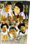 Xian yue piao piao - movie with Richard Ng.