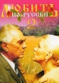Lyubit po-russki 2 - movie with Georgi Martirosyan.