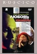 Lyubov i drugie koshmaryi is the best movie in Svetlana Antonova filmography.