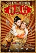 Lung Fung Dim - movie with Kar-Ying Law.