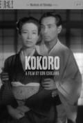 Kokoro is the best movie in Michiyo Aratama filmography.