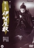 Shinobi no mono: Iga-yashiki - movie with Raizo Ichikawa.