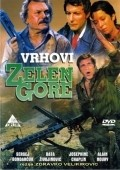 Vrhovi Zelengore - movie with Sergei Bondarchuk.