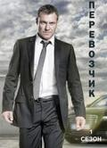 Transporter: The Series is the best movie in Athena Karkanis filmography.