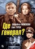 Gdzie jest genera1… is the best movie in Boleslaw Plotnicki filmography.