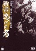 Shinsho: shinobi no mono - movie with Raizo Ichikawa.