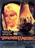 Les aventuriers du Mekong - movie with Reinhard Kolldehoff.