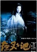 Yasha-ga-ike is the best movie in Hisashi Igawa filmography.