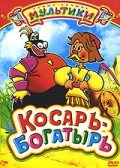 Kosar-bogatyir is the best movie in Boris Vladomirsky filmography.