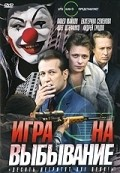 Igra na vyibyivanie (serial) - movie with Oleg Shtefanko.