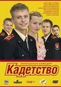 Kadetstvo - movie with Georgi Martirosyan.